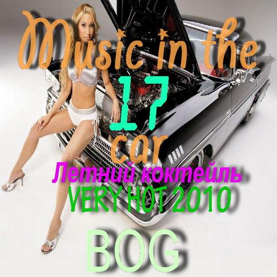 сборник музыки в машину форум